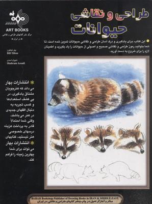 طراحي-و-نقاشي-از-حيوانات