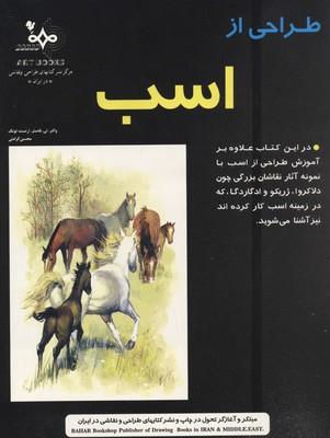 طراحي-از-اسب
