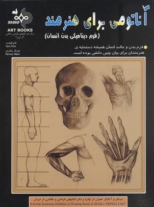 آناتومي-براي-هنرمند-فرم-ديناميكي-بدن-انسان