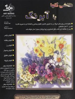 نقاشي-گلها-با-آبرنگ