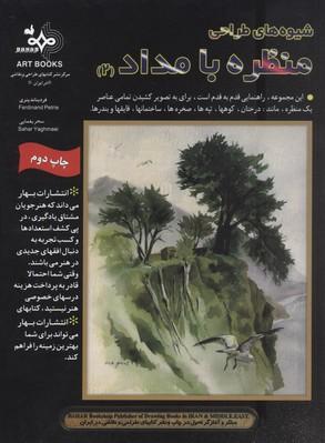 شيوه-هاي-طراحي-منظره-با-مداد2