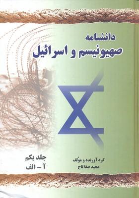 دانشنامه-صهيونيسم-و-اسرائيل