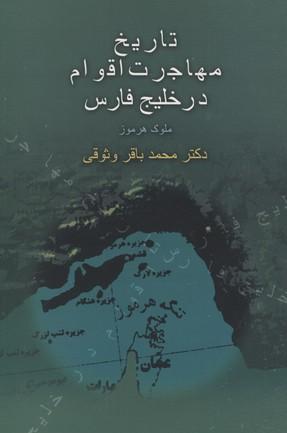 تاريخ-مهاجرت-اقوام-در-خليج-فارس