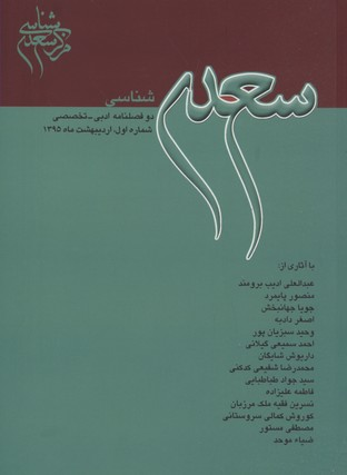 نشريه-ي-سعدي-شناسي-شماره-1