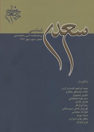 نشريه-ي-سعدي-شناسي-شماره-3