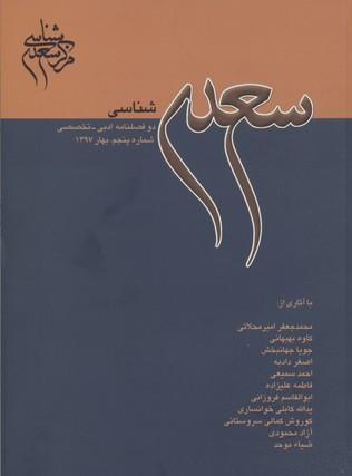 نشريه-ي-سعدي-شناسي-شماره-5