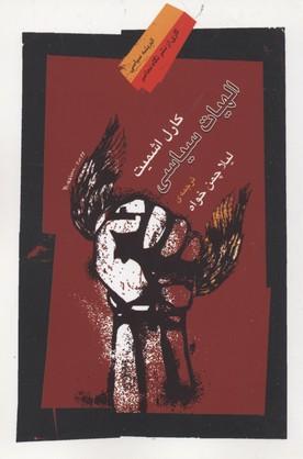 الهيات-سياسي-جلد-1