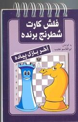 فلش-كارت-شطرنج-برنده-آخر-بازي-پياده