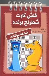 فلش-كارت-شطرنج-برنده-حمله-دو-گانه