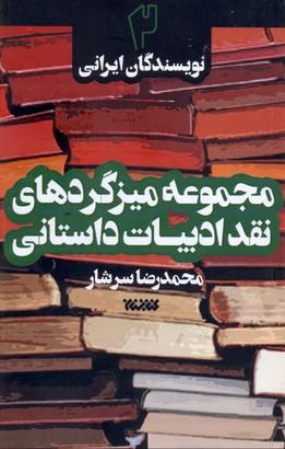 مجموعه-ميزگردهاي-نقد-ادبيات-داستاني-جلد2-