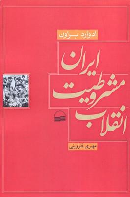 انقلاب-مشروطيت-ايران