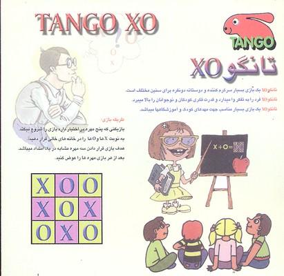 تانگو-xo