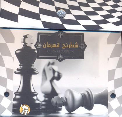شطرنج-قهرمان