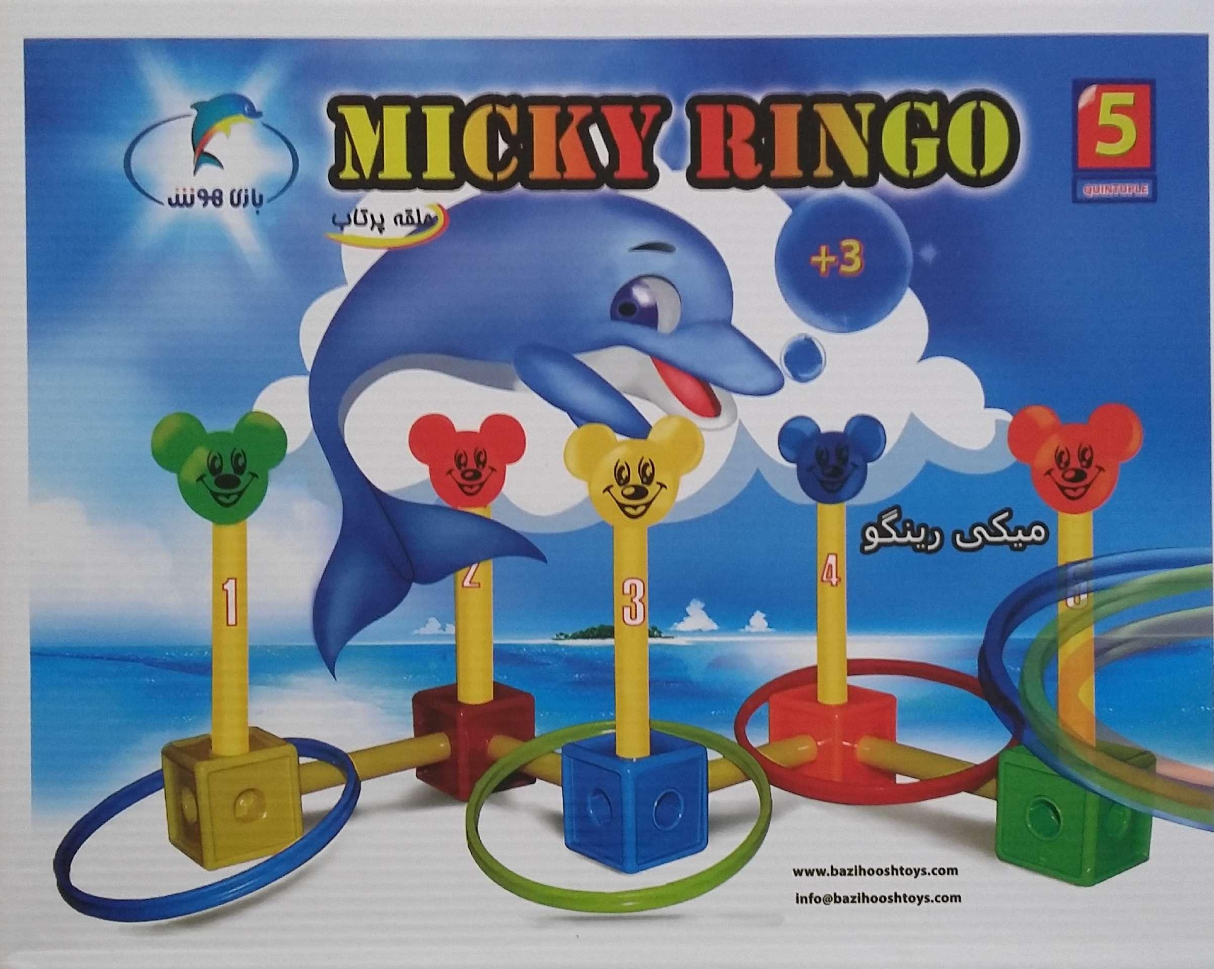 حلقه-پرتاب-ميكي-رينگو