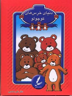 كارت-دنياي-خرس-كوچولو