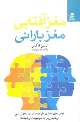 مغز-آفتابي-مغز-باراني
