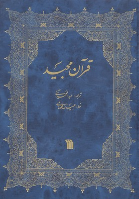 قرآن-مجيد