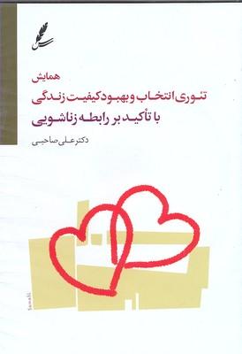 كتاب-گويا--همايش-تئوري-انتخاب---با-تاكيد-بر-رابطه-زناشويي