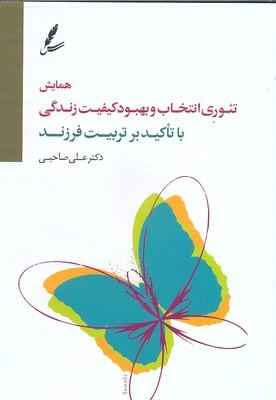 كتاب-گويا--همايش-تئوري-انتخاب---با-تاكيد-بر-تربيت-فرزند