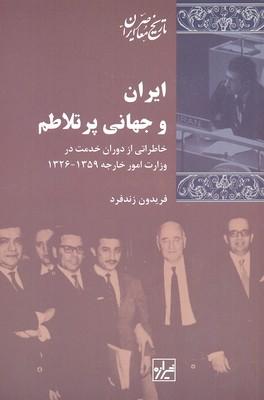 ايران-و-جهان-پرتلاطم