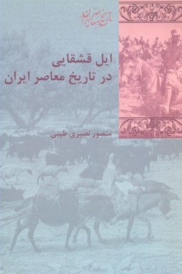 ايل-قشقايي-در-تاريخ-معاصر-ايران