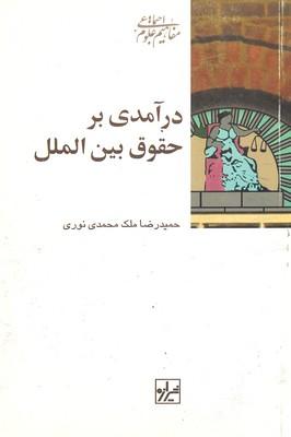 درآمدي-بر-حقوق-بين-الملل