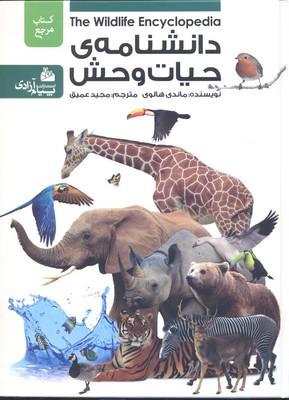 دانشنامه-ي-حيات-وحش