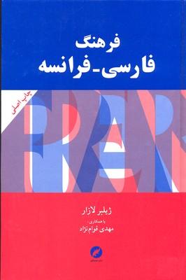 فرهنگ-فارسي-فرانسه