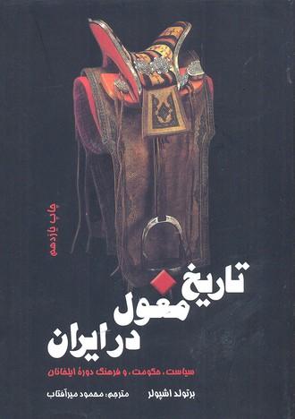 تاريخ-مغول-در-ايران