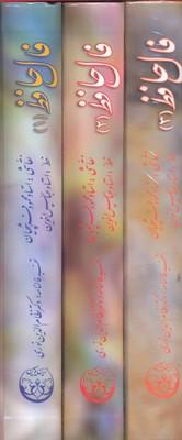فالنامه-حافظ-كارتي