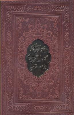 پك-3جلدي-حافظ،-بوستان،-گلستان