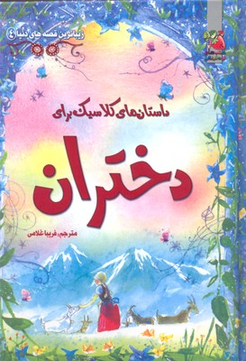 زيباترين-قصه-دنيا(4)كلاسيك-دختران
