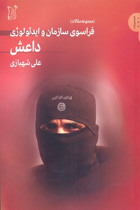 فراسوي-سازمان-و-ايدئولوژي-داعش
