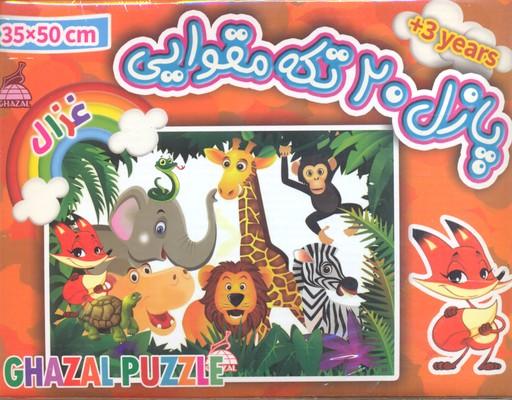 پازل-20-تكه-حيوانات-جنگل