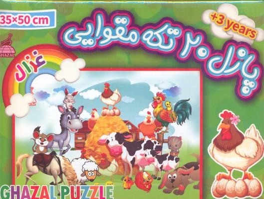 پازل-20-تكه-حيوانات-مزرعه