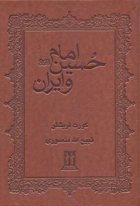 امام-حسين-و-ايران