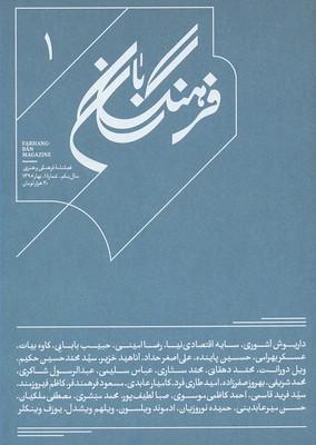 فصلنامه-فرهنگ-بان-1