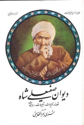 ديوان-صفي-عليشاه