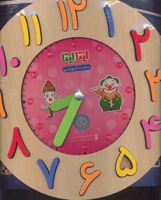 ساعت-چوبي-آموزشي-ايتاايتا