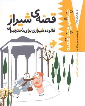 كودك-ايران-شناس-قصه-ي-شيراز