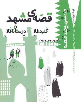 كودك-ايران-شناس-قصه-ي-مشهد