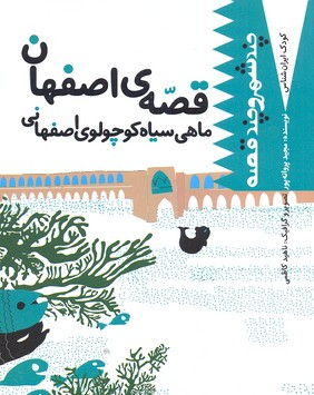 كودك-ايران-شناس--قصه-ي-اصفهان