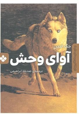 رمان-ماندگار-جهان-آواي-وحش