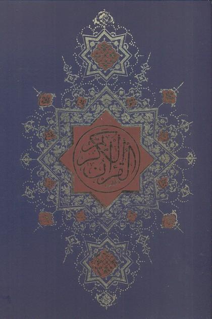 قرآن-صادقا