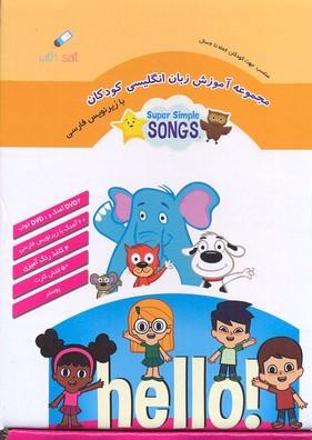 مجموعه-آموزش-زبان-انگليسي-كودكان-songs(راسا)
