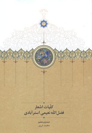 كليات-اشعارفضل-اله-استرآبادي