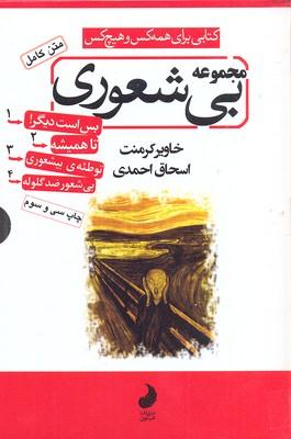 -مجموعه-بيشعوري-4جلدي