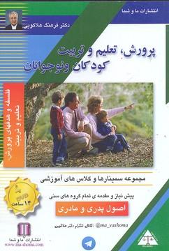 كتاب-گويا-فلسفه-و-هدفهاي-پرورش-تعليم-و-تربيت