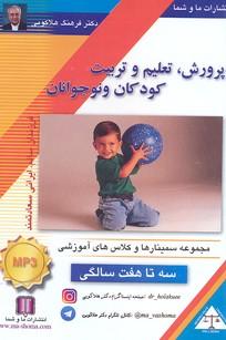 كتاب-گويا-پرورش-تعليم-و-تربيت--صوتي-3-تا-7