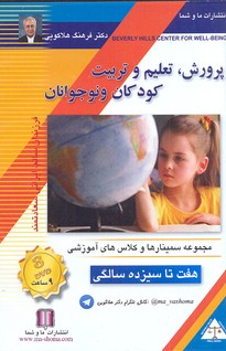 كتاب-گويا-پرورش-تعليم-و-تربيت--تصويري-7-تا-13